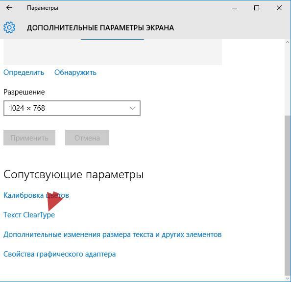 как отключить cleartype в windows 7 - фото 10