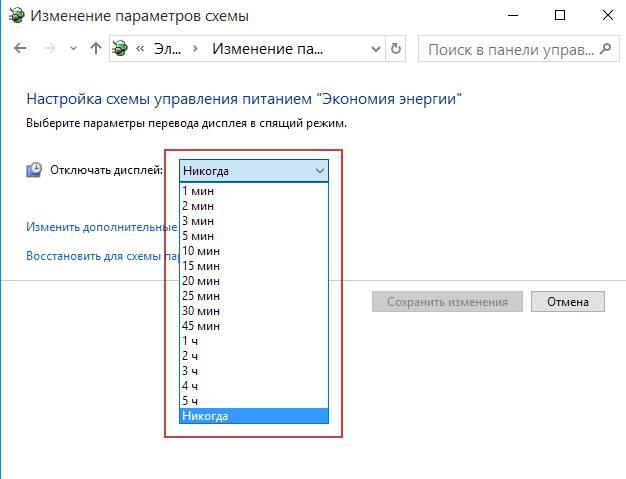 Как седлать так, чтобы экран не отключался в Windows 10? блог Shte.ru