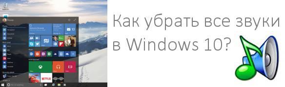 Как отключить системные звуки на windows xp