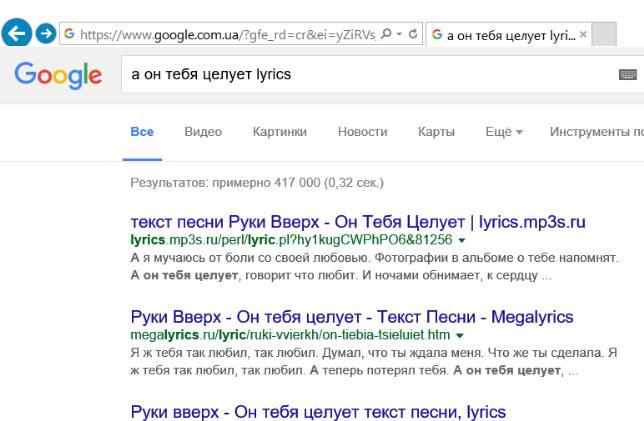 Как найти песню за словами