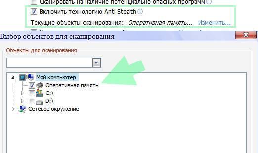 Сканер Безопасности Онлайн - фото 11