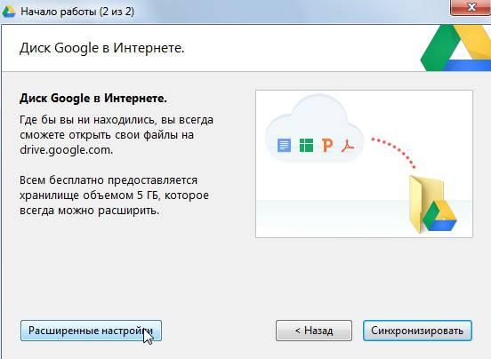Как сделать ссылку для скачивания файла с гугл диска