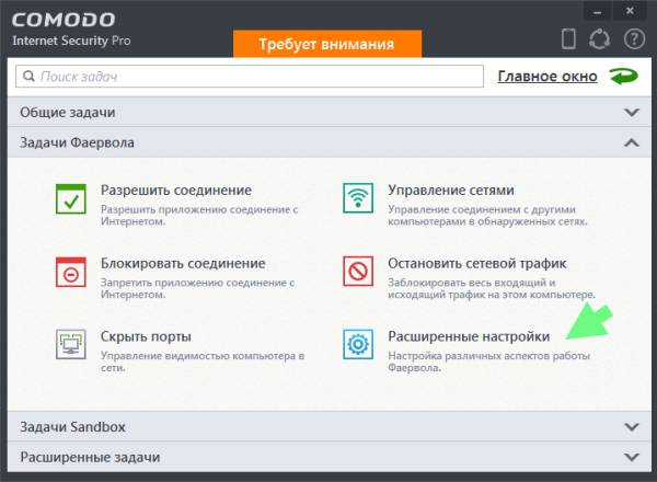 Настройка Comodo Internet Security