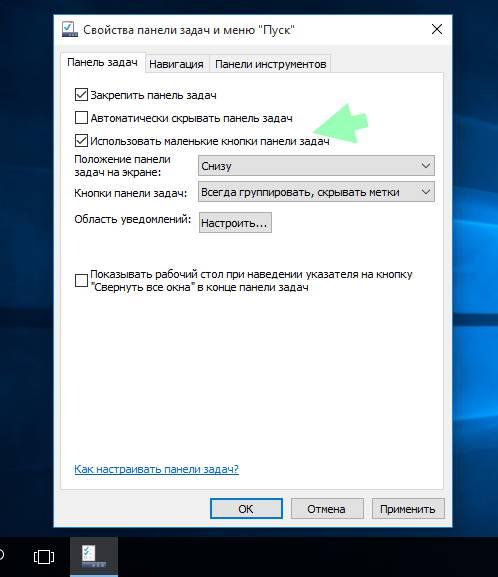 Как сделать панель задач похожей на windows 10