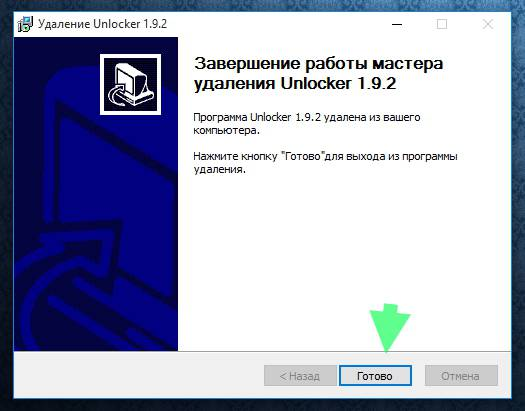 Программу файлов для ненужных unlocker удаления