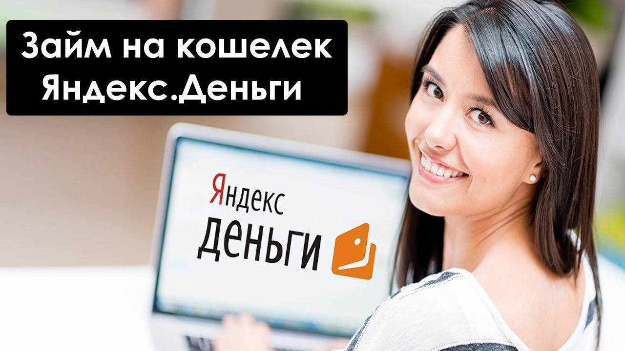 Как взять займ онлайн на Яндекс деньги